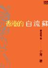 香港的白流蘇──續寫傾城之戀