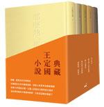 典藏王定國小說