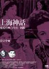 上海神話──張愛玲與白先勇圖鑑