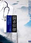 醫者情懷──台灣醫師的人文書寫與社會關懷