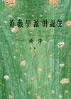 薔薇學派的誕生──楊澤詩集