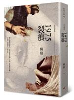 1975裂痕(楊照「百年荒蕪」系列03)