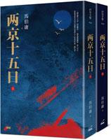 兩京十五日(上+下)