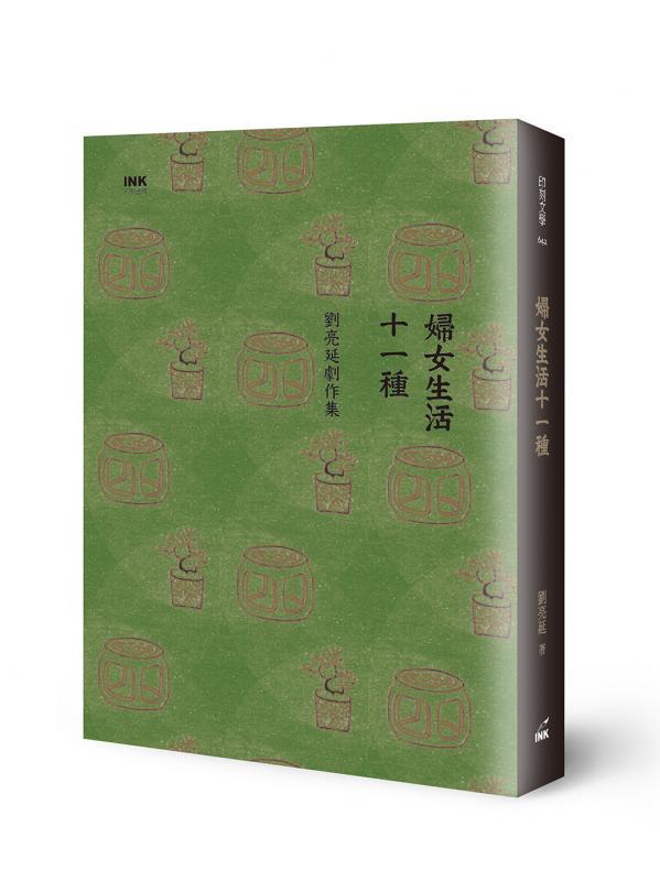婦女生活十一種:劉亮延劇作集
