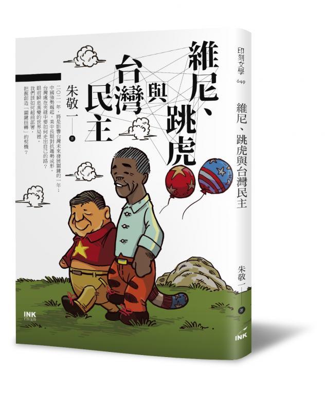 維尼、跳虎與台灣民主