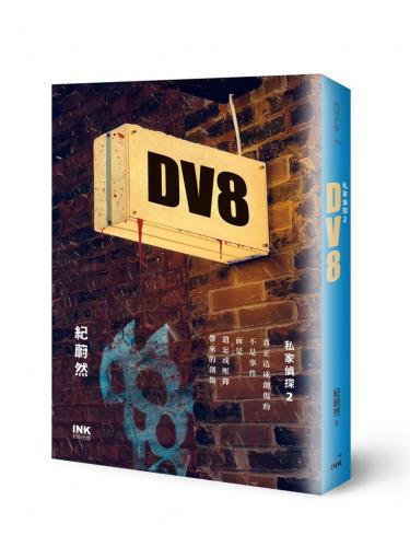 DV8——私家偵探2