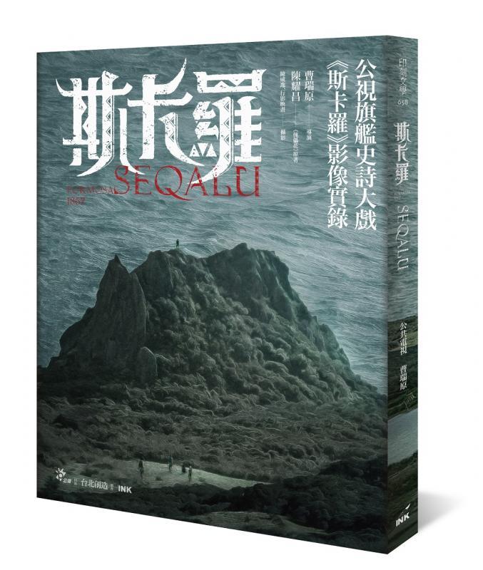 斯卡羅 SEQALU:Formosa 1867