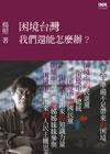 困境台灣──我們還能怎麼辦?