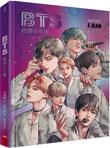 BTS防彈少年團──I AM BTS