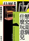 歷史是個什麼玩意兒:袁騰飛說中國史(1+2+3)