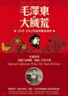 毛澤東的大饑荒──1958∼1962年的中國浩劫史