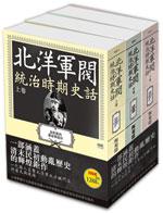 北洋軍閥統治時期史話(上+中+下卷)