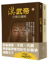 漢武帝──皇權的邏輯(上+下)
