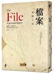 檔案── 一部個人史  The File: a personal history