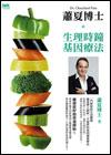 蕭夏博士生理時鐘基因療法