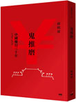 鬼推磨──中國魔幻三十年(1989-2019)
