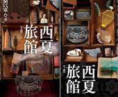 西夏旅館(上+下.共2冊)