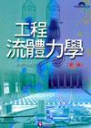 工程流體力學(第三版╱附習題詳解光碟)