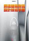 鋼造建築耐震設計技術手冊