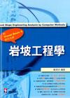 岩坡工程學(附Visual Basic6程式光碟)