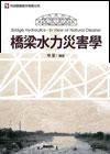橋梁水力災害學 Bridge Hydraulics-in View of Natural Disaster