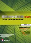 國際專案管理師(PMP)-如何考上國際專案管理師證照