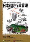 日本砂防行政管理 Japan Sabo Administration Structure