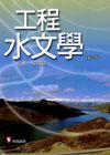 工程水文學(第二版)