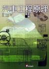 汽車工程原理──專業篇