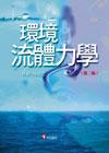環境流體力學(第二版)