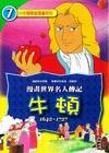 牛頓(漫畫世界名人傳記07)