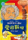 愛因斯坦(漫畫世界名人傳記 23)
