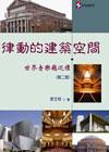 律動的建築空間──世界音樂廳巡禮(第二版)