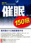 催眠150招(售完)