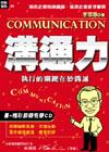 溝通力——執行的關鍵在於溝通【書+有聲CD】