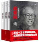 趙紫陽傳──一位失敗改革家的一生