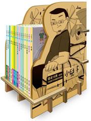 小兒子繪本15集(套書):宇宙飛行沙發書架珍藏組