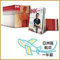 《INK印刻文學生活誌》一年期(亞洲區航空+掛號)