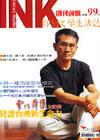 《印刻文學生活誌》2003.創刊前號