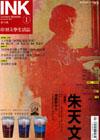 《印刻文學生活誌》2003.創刊號:朱天文