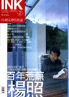 《印刻文學生活誌》2003.十月號:楊照