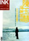《印刻文學生活誌》2003.十一月號:陳玉慧