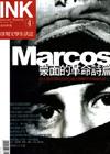 《印刻文學生活誌》2003.十二月號:蒙面的革命詩篇Marcos