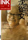 《印刻文學生活誌》2004.一月號:一九四九──沈從文