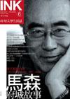 《印刻文學生活誌》2004.二月號:馬森