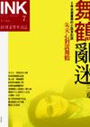 《印刻文學生活誌》2004.三月號:舞鶴