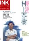《印刻文學生活誌》2004.四月號:邂逅。村上春樹(售完)