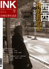 《印刻文學生活誌》2004.五月號:西西
