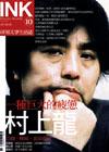 《印刻文學生活誌》2004.六月號:村上龍