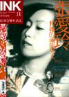 《印刻文學生活誌》2004.七月號:張愛玲和她的兩個男人(售完)